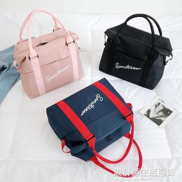 旅行包女手提輕便大容量短途行李包裝衣服運動健身包外出差旅游包 設計師生活百貨