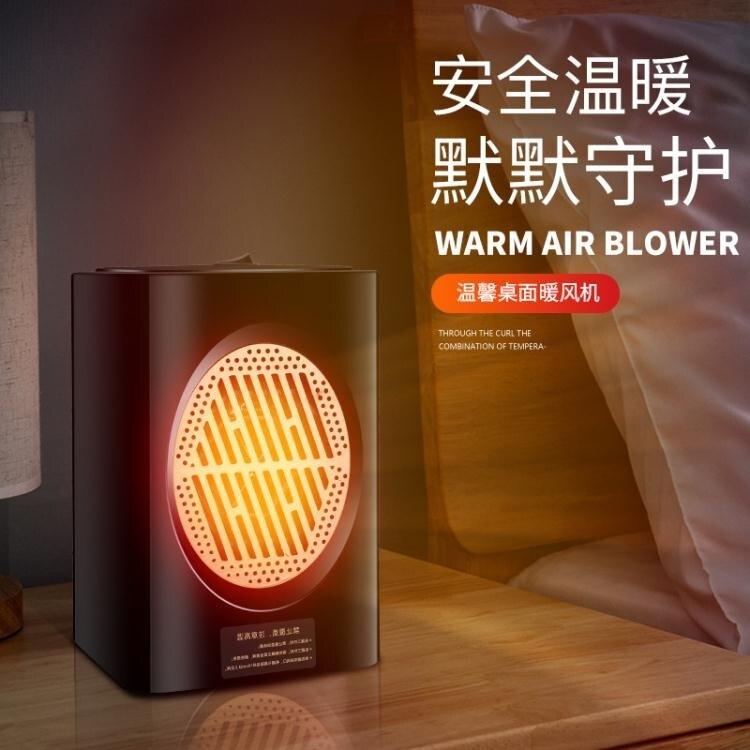 家用小型暖風機 桌面靜音速熱取暖器 便攜節能電暖器