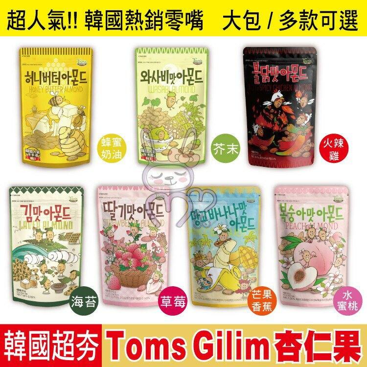 韓國Toms Gilim 杏仁果 堅果 16款任選【咪咪兔小舖】家庭號
