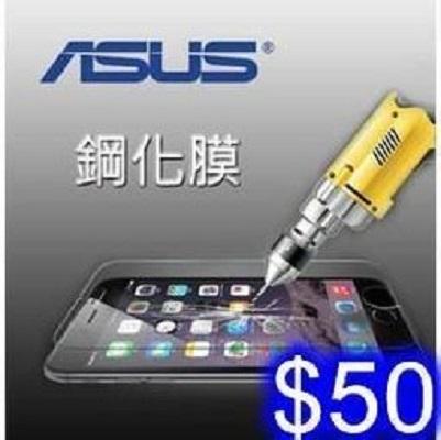 華碩 ASUS 鋼化玻璃膜 華碩4Max-ZC554KL 華碩4Pro-ZS551KL 螢幕保護貼 手機貼膜 螢幕防護