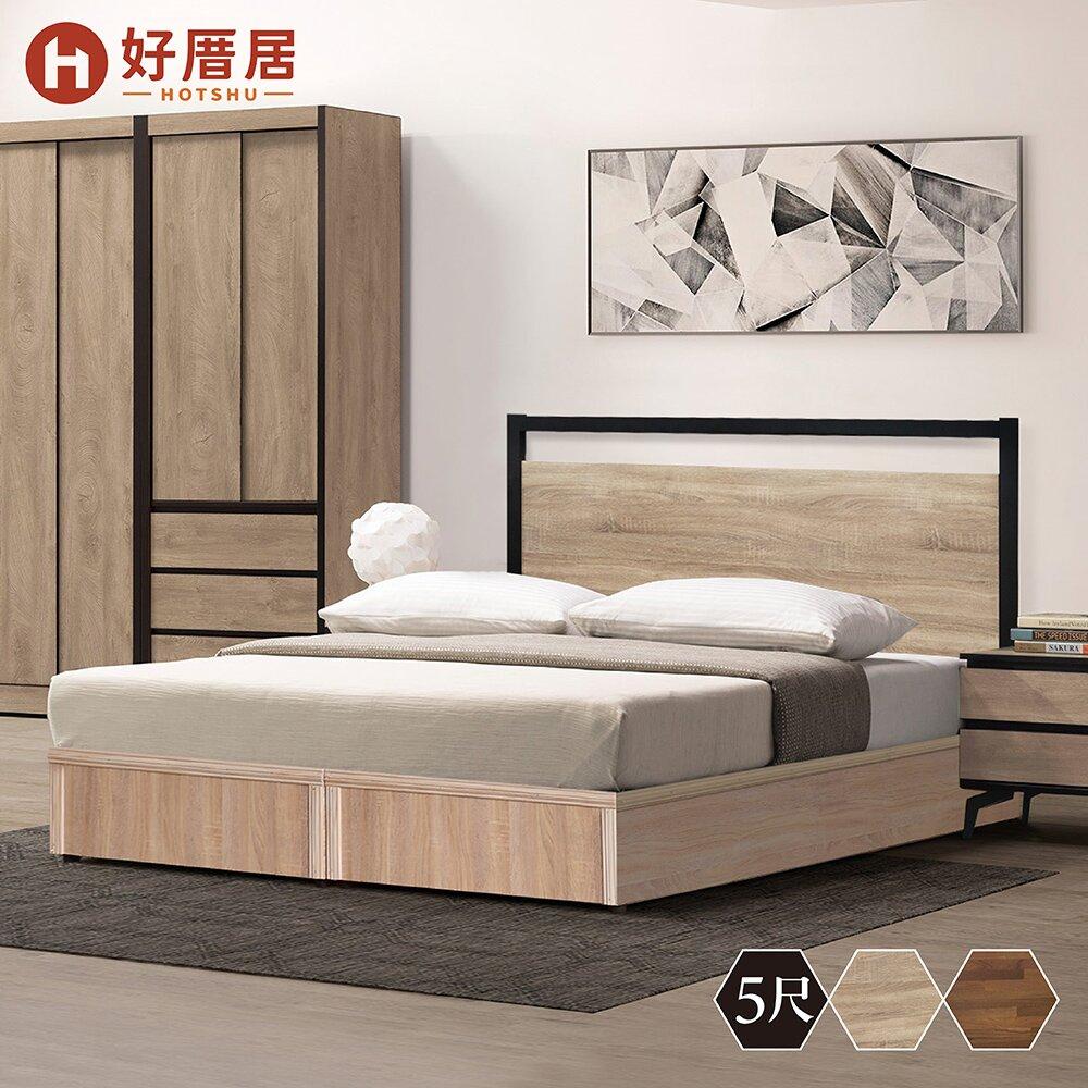 【好厝居】吉姆 床組兩件 雙人5尺(床頭片+床底)