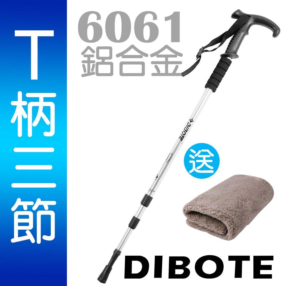 【圓意】DIBOTE 登山杖/經典款三節 6061鋁合金/T柄 (銀色) N02-109《贈送攜帶型小方巾》