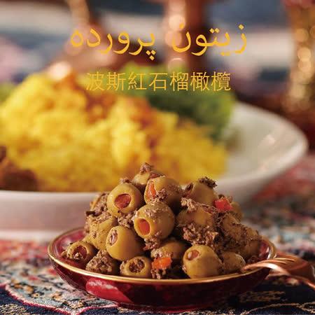 波斯廚房 即食波斯料理波斯紅石榴橄欖3罐