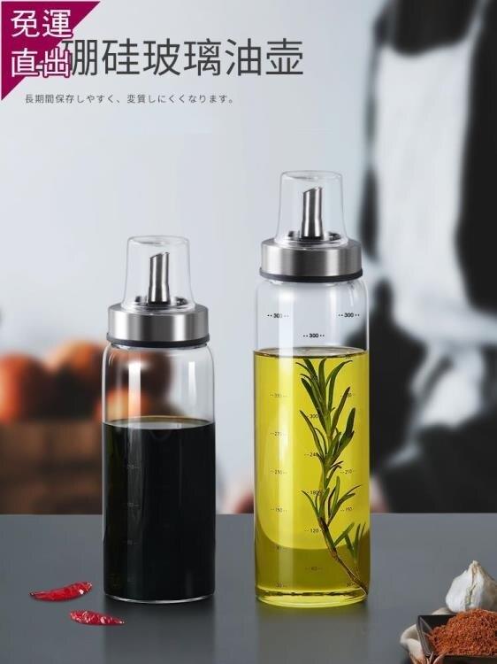 油壺 日本高品質油瓶玻璃防漏油壺醋醬油瓶廚房家用大號油罐調料瓶套裝 新年促銷