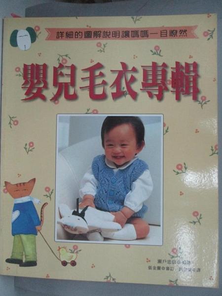 【書寶二手書T7/美工_DDW】嬰兒毛衣專輯_瀨戶忠信, 張金蘭