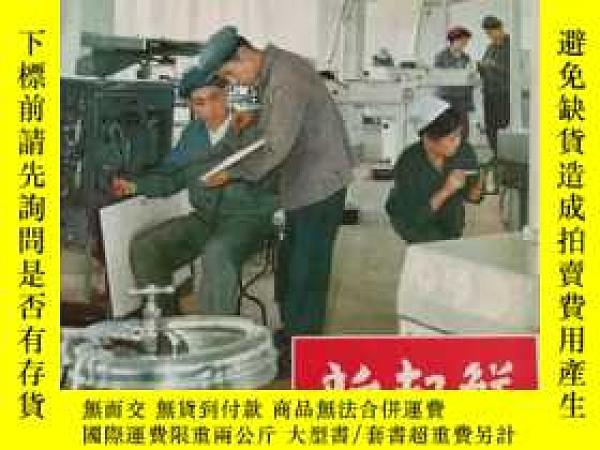 二手書博民逛書店罕見新朝鮮1972年(文革期刊)Y250028 出版1972