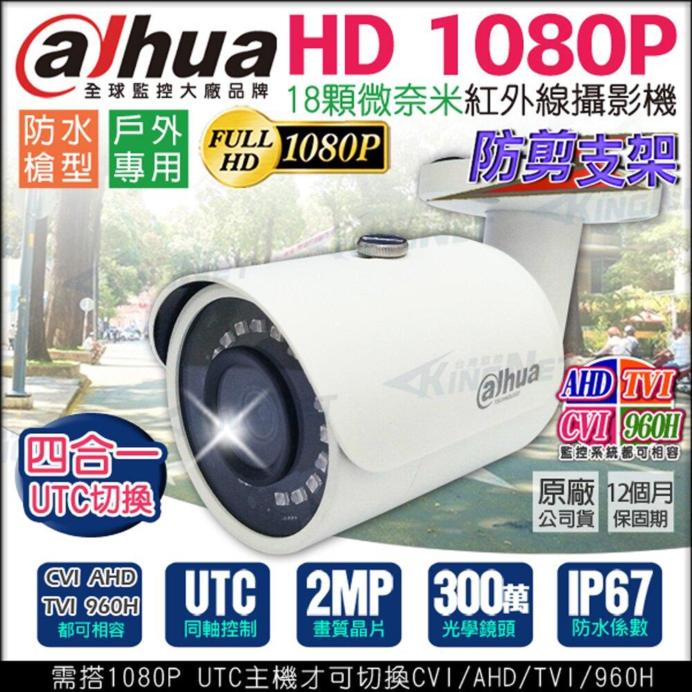 【大華 adhua】1080P 戶外防水夜視 槍型監視器攝影機 300萬鏡頭 防減支架