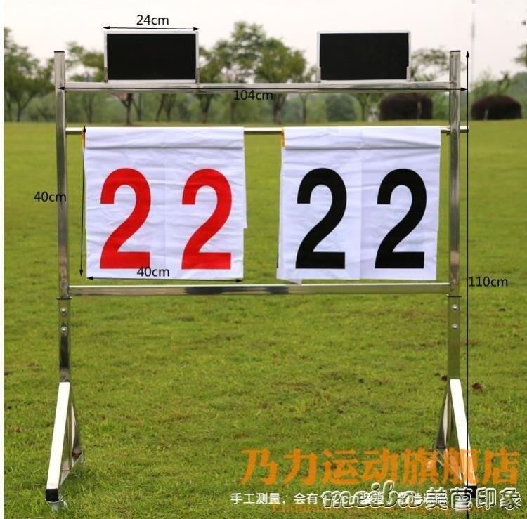 乃力計分架 不銹鋼籃球比賽記分牌 足球羽毛球翻分架翻分牌