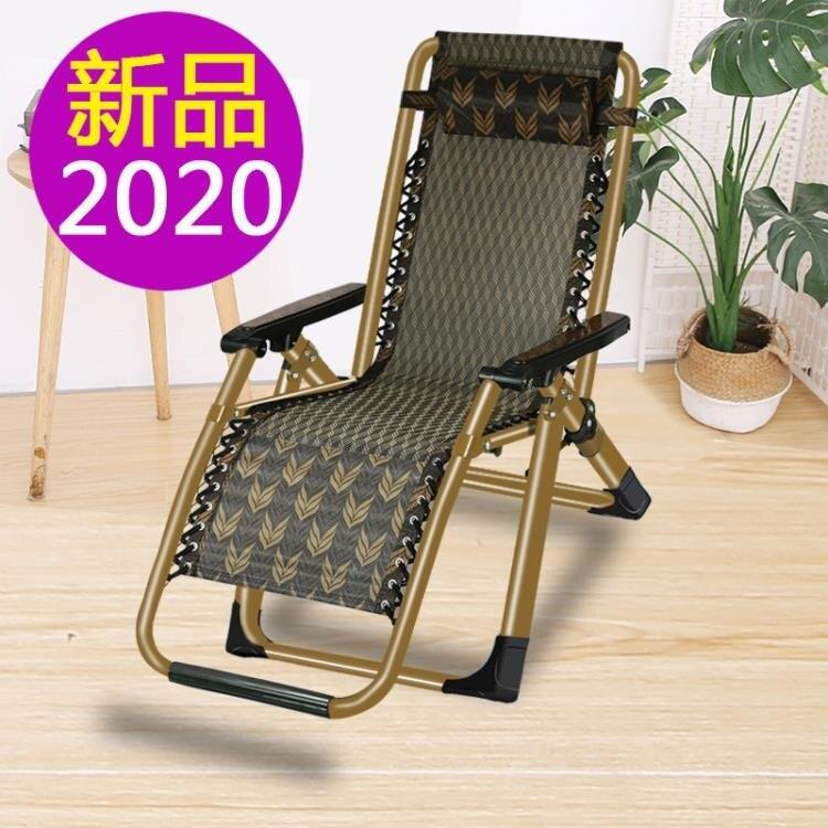 躺椅折疊午休陽臺靠背午睡椅休閒家用便攜靠椅老人沙灘辦公室藤椅