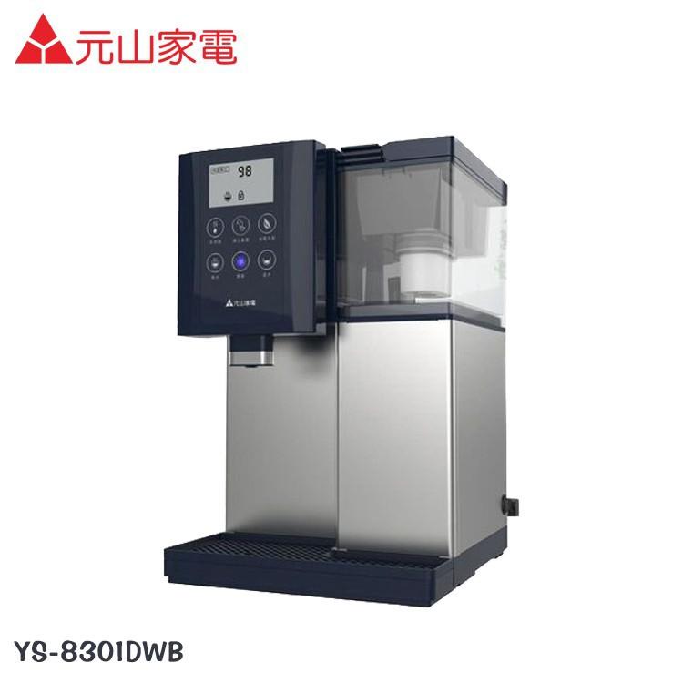 元山 觸控式 濾淨 不鏽鋼 溫熱開飲機 飲水機 YS-8301DWB 廠商直送 現貨