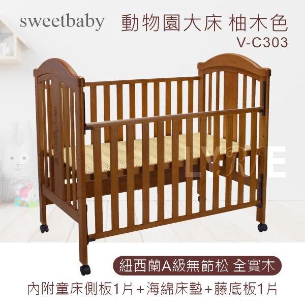SWEET BABY 動物園柚木嬰兒大床 V-C303 安全嬰兒床組 (內附童床側板1片+海綿床墊+藤底板1片)