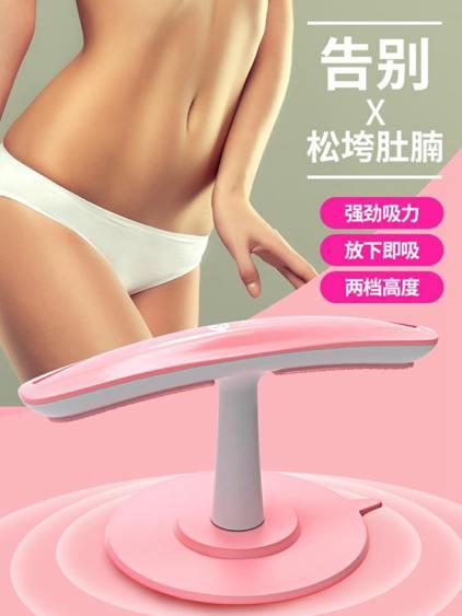 仰臥起坐輔助器瑜伽健身器材家用女運動瘦腰吸盤式捲腹拉力器
