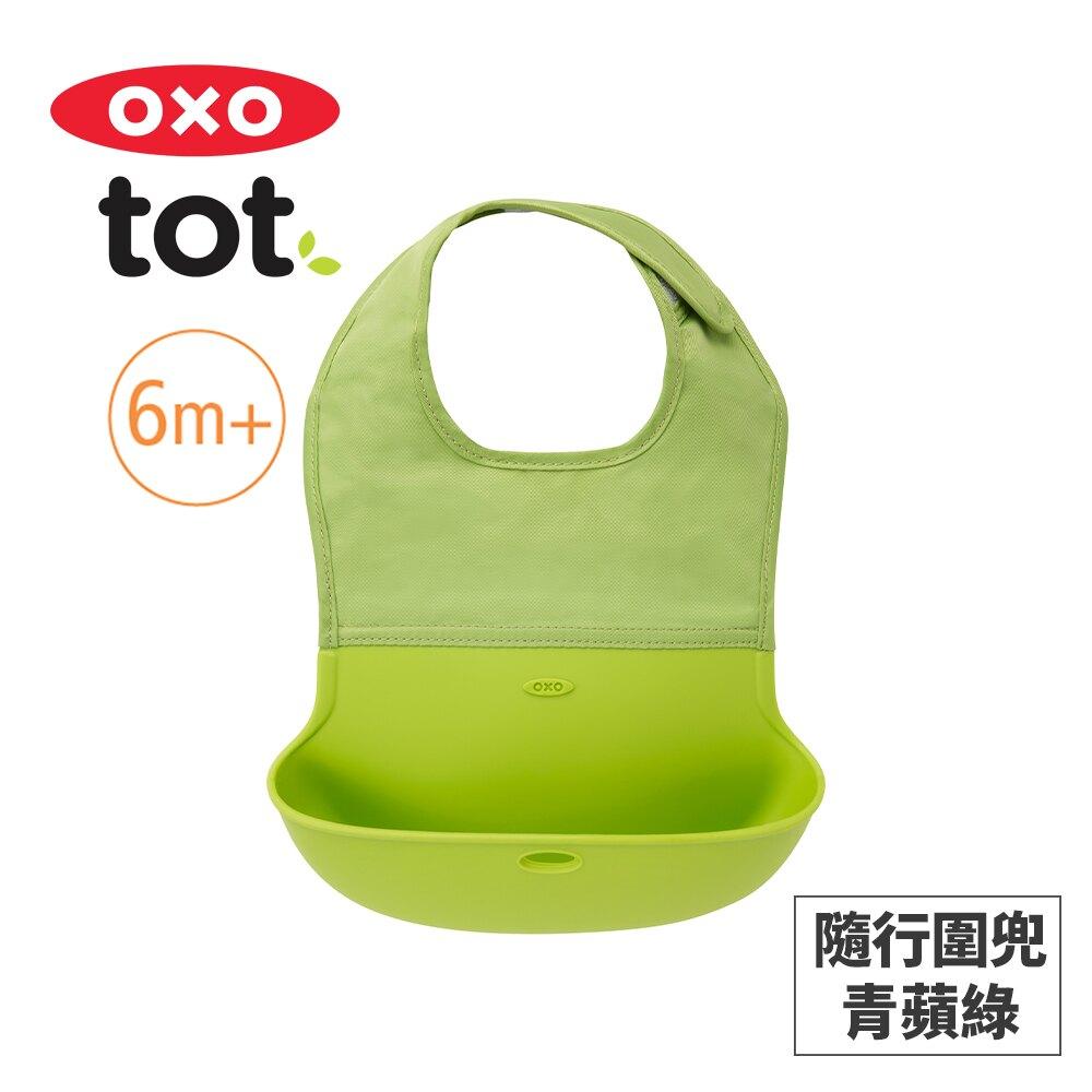 美國OXO tot 隨行好棒棒圍兜(3色可選)