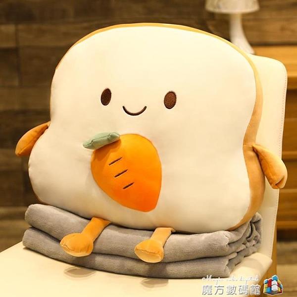 吐司面包抱枕被子兩用辦公室護腰靠墊午睡枕頭沙發抱枕靠墊客廳女 魔方數碼