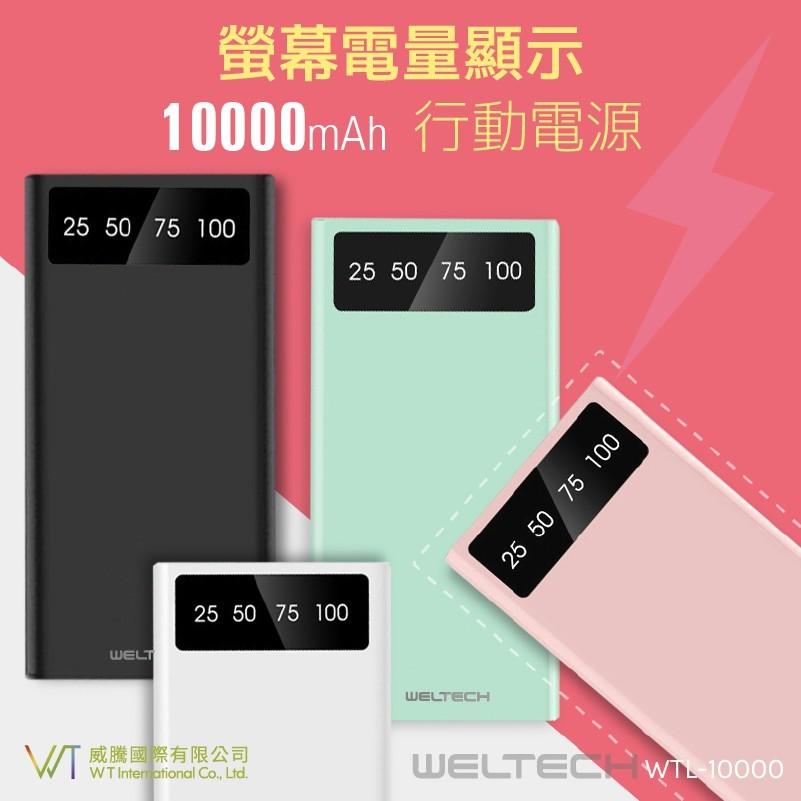 wtl-10000_led螢幕顯示  2.1a 快速充電 雙輸出