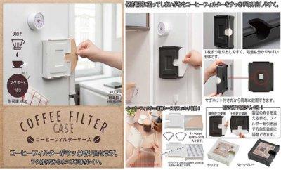 生活小當家  日本製  inomata  0345  咖啡濾紙收納盒