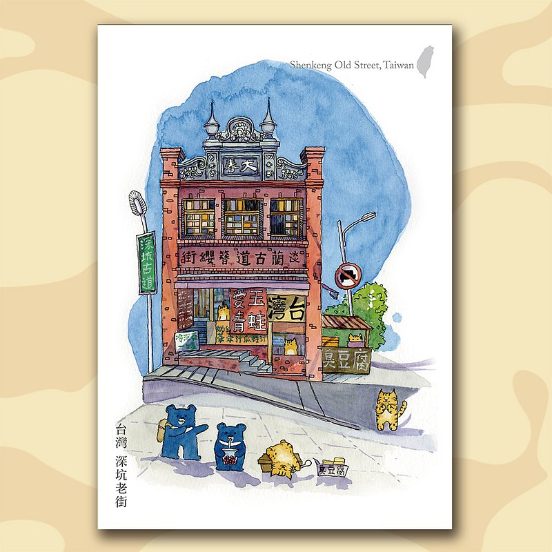 插畫明信片 我愛台灣 台灣老街系列之深坑老街