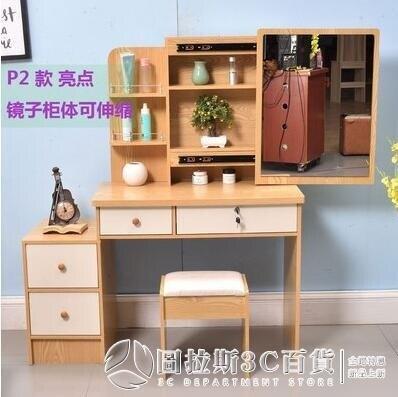 梳妝台 化妝桌梳妝台臥室現代簡約網紅小戶型多功能經濟型小化妝台化妝櫃 摩登生活