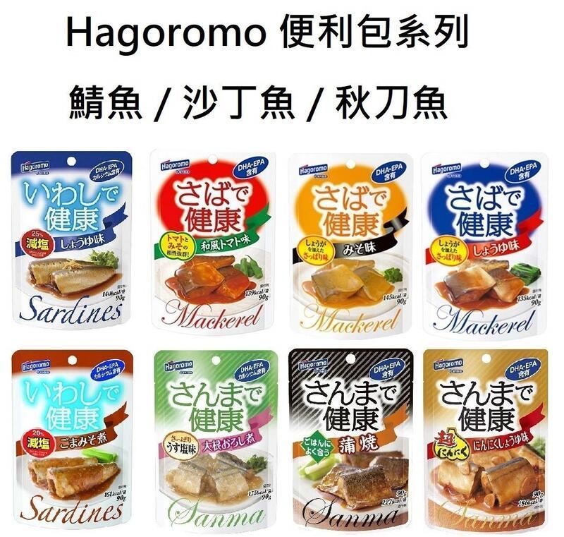 【江戶物語】【Hagoromo】鯖魚便利包 沙丁魚便利包 味噌風味 醬油風味 減鹽 即食 配飯 魚罐頭 日本進口 拜拜