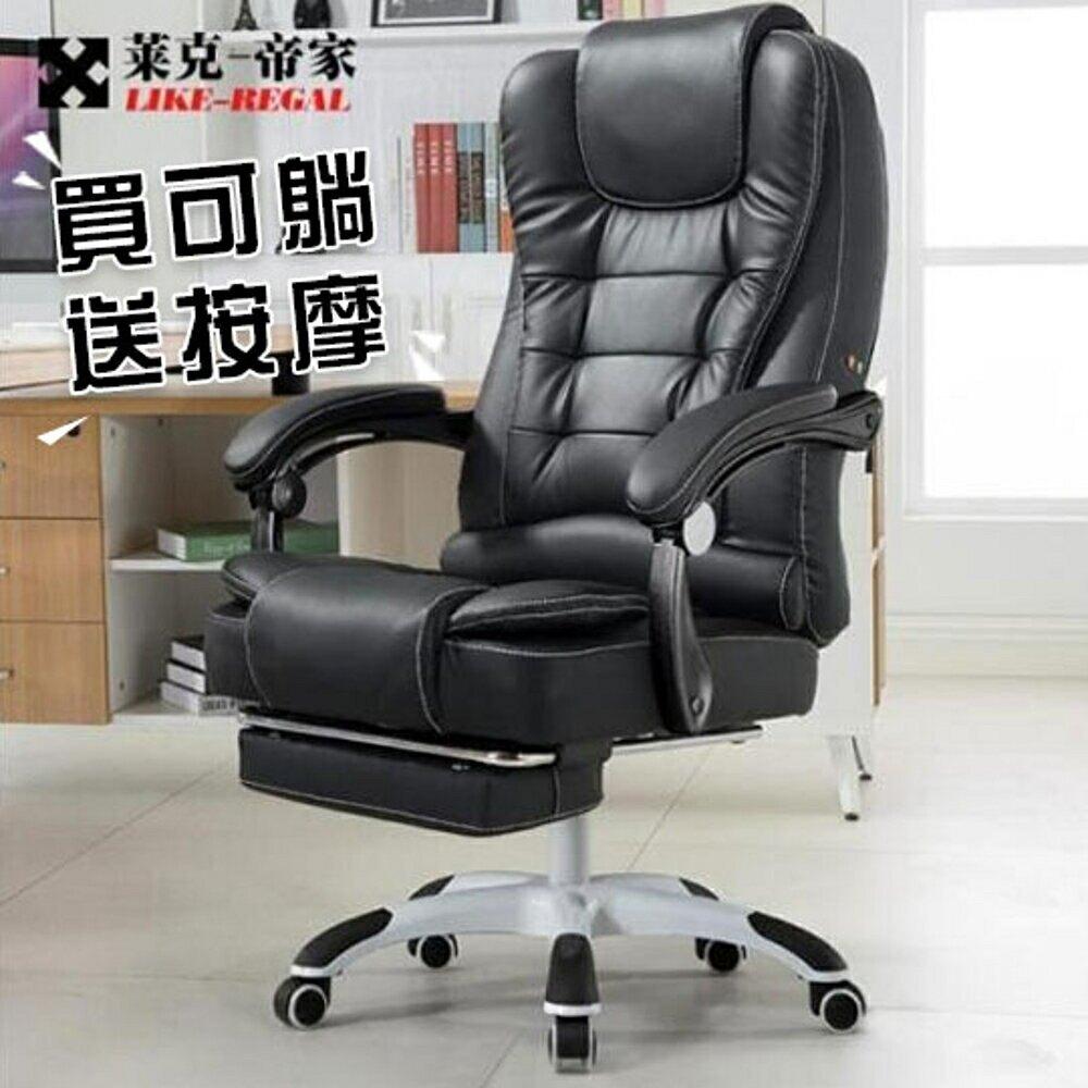 電競椅 萊克帝家電腦椅家用辦公椅可躺老板椅升降轉椅按摩擱腳午休座椅
