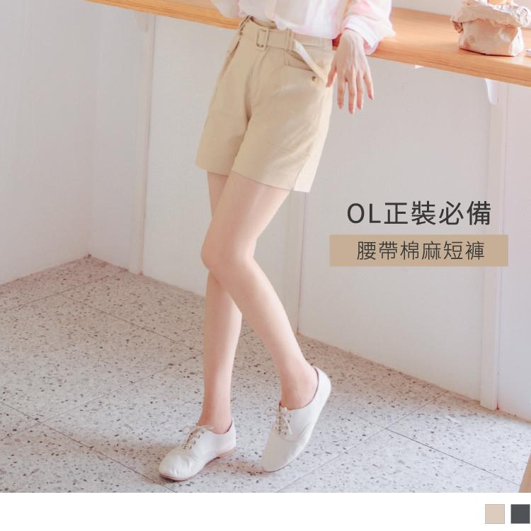 簡約質感腰帶造型立挺正裝棉麻短褲