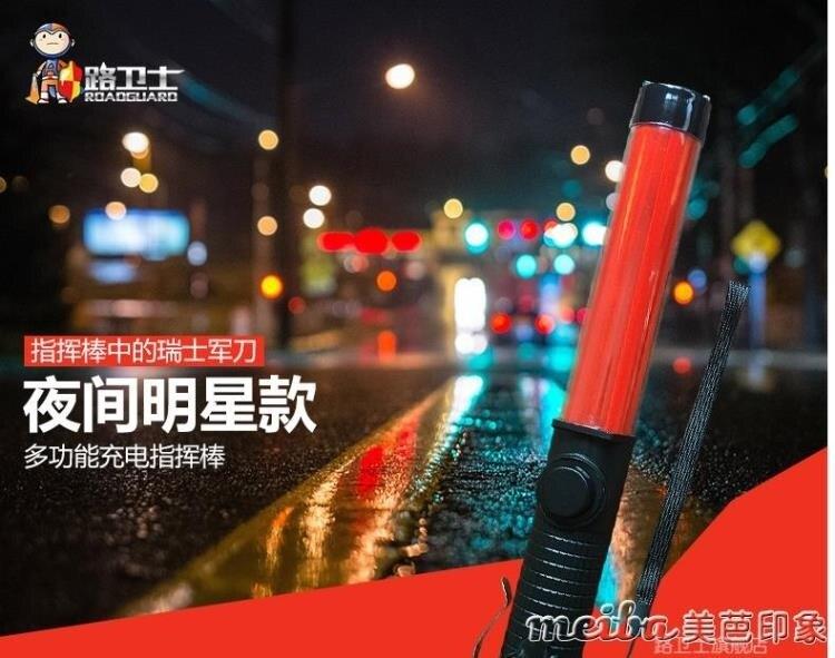 多功能 充電式LED交通指揮棒/熒光棒/發光棒/手持警示棒
