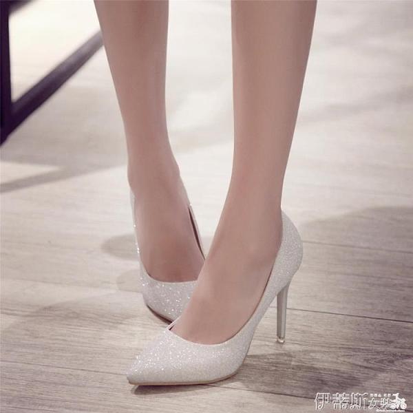 宴會鞋淺色高跟鞋女細跟尖頭銀色伴娘鞋金色淺口百搭宴會禮服婚紗照單鞋 伊蒂斯 交換禮物