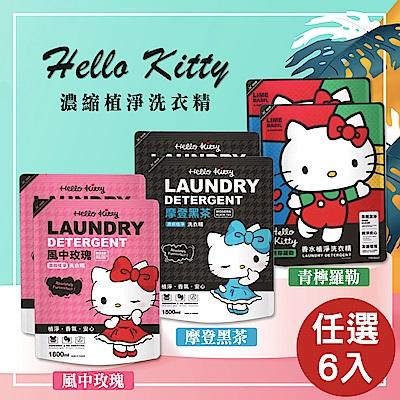 Hello Kitty 香水植淨洗衣精 1800mlx6入 (青檸羅勒/摩登黑茶/風中玫瑰 三款任選)