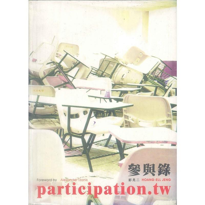 參與錄 Participation.tw -9789867705242
