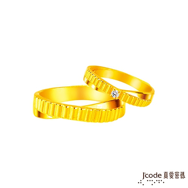 J'code真愛密碼金飾 相許黃金成對戒指