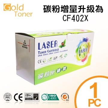 【Gold  Toner】HP CF402A / No.201A 黃色相容碳粉匣【適用】M252dw / M252n / M277dw