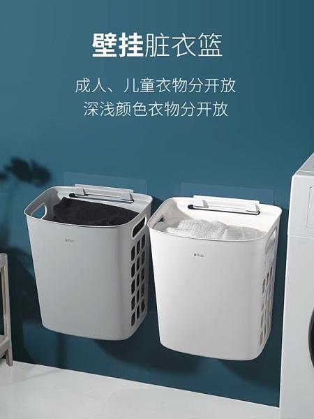 洗衣籃 放臟衣服收納筐桶家用衛生間神器壁掛式臟衣簍廁所玩具洗衣臟衣籃 夢藝