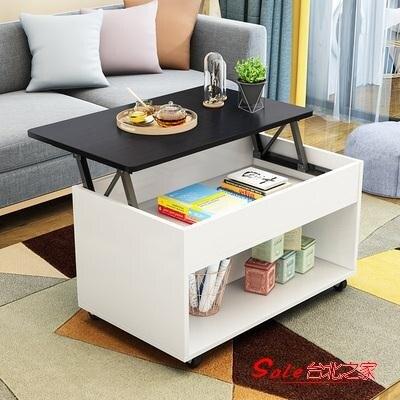 升降茶幾 多功能客廳折疊可升降茶幾餐桌兩用迷你簡約現代小戶型一體式家用T 3色【99購物節】