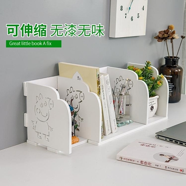 創意伸縮書架兒童學生小書架桌上書本文件收納架簡易桌面書架收納 向日葵