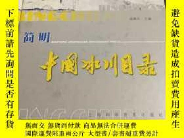 二手書博民逛書店罕見簡明中國冰川目錄Y205222 施雅風主編 上海科學普及出版