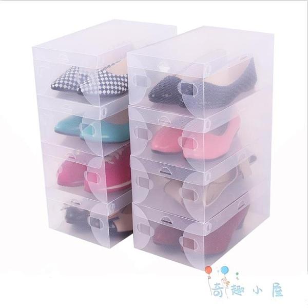 10個裝 加厚抽屜鞋盒家用收納盒透明塑料翻蓋鞋盒男女【奇趣小屋】