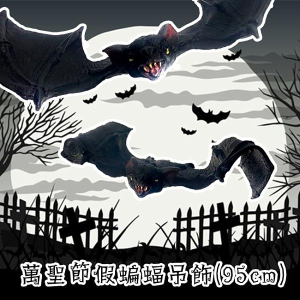萬聖節 吊掛蝙蝠 黑蝙蝠 (大號 95cm) 假蝙蝠 蝙蝠吊飾 掛飾 吊掛蝙蝠 鬼屋布置 裝飾【塔克】