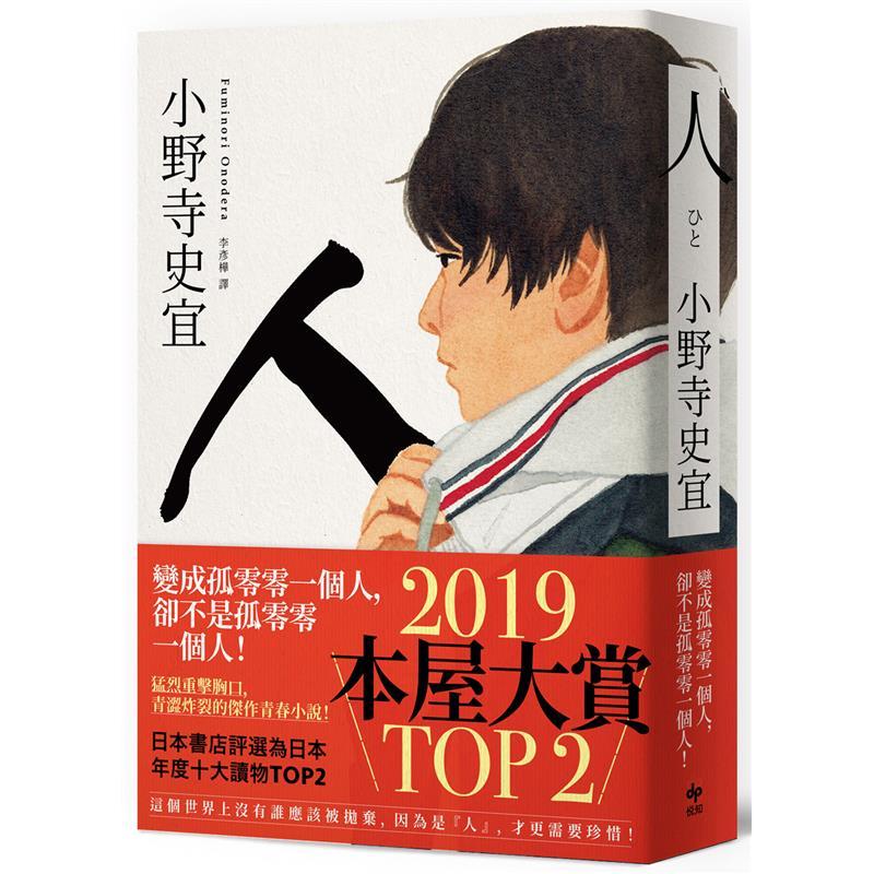 人【本屋大賞TOP2】[79折]11100911566