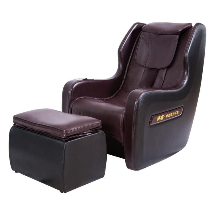 按摩椅艾邁斯歐爽客電動家用按摩沙發搖擺按摩腳機全身按摩椅分體設計創時代3C 交換禮物 送禮