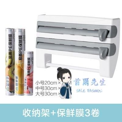 保鮮膜收納架 壁掛式保鮮膜切割器 廚房用紙巾架滑刀式錫紙分割盒收納置物架