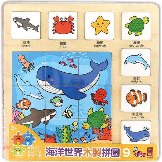 《風車圖書》海洋世界木製拼圖[9折]