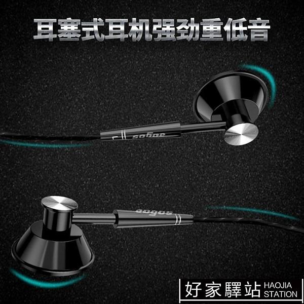 aogos/傲古聲 手機耳機耳塞式通用帶麥華為P10有線平頭耳麥重低音