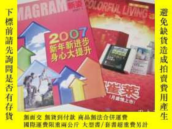 二手書博民逛書店安利新姿罕見2007年1月刊+廣告冊Y6078