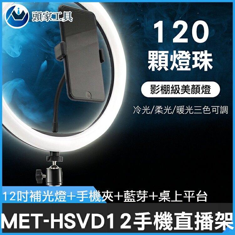 《頭家工具》美顏神器 手機架 自拍架 穩定器 拍照設備 補光燈 支撐架 多功能錄視頻 MET-HSVD12調光器