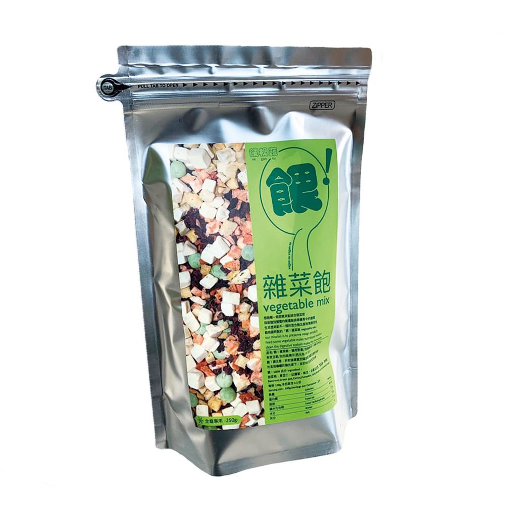 【餵根蔬-鮮食】-雜菜飽-冷凍乾燥蔬果包鮮食-家庭包250g