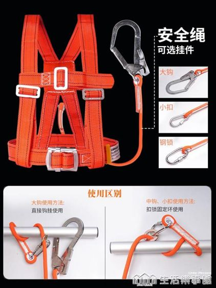 坎樂高空作業安全帶工程電力外牆空調安裝五點式戶外施工安全繩帶
