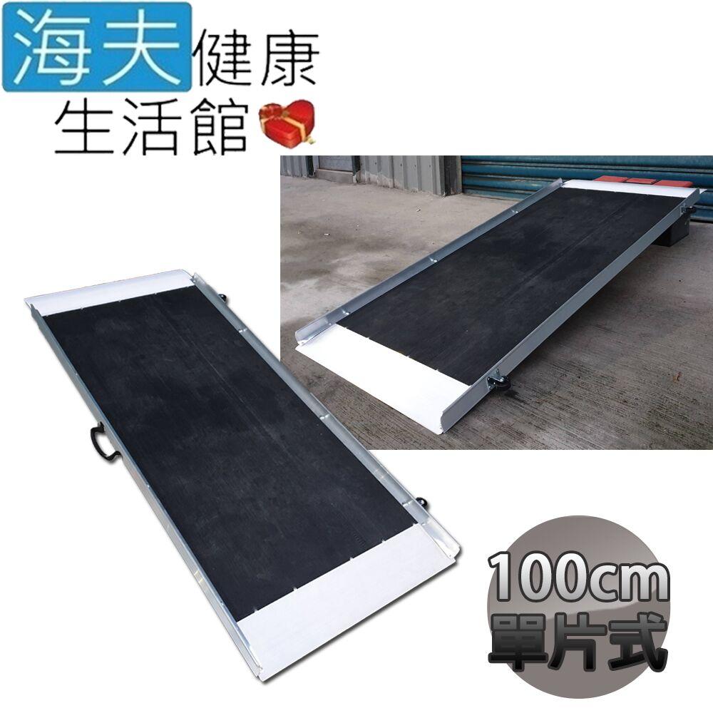 海夫健康生活館 斜坡板專家 附輪 提把 止滑紋路 單片式 玻璃纖維斜坡板(BF100)