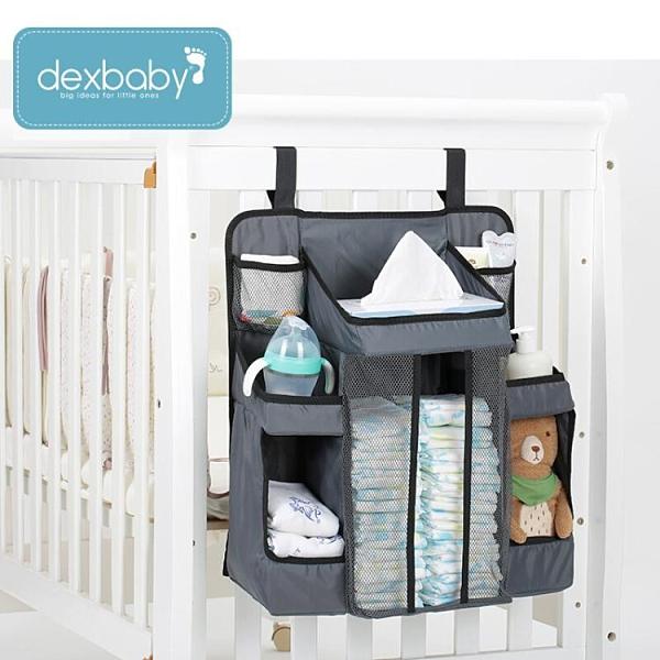嬰兒床掛袋美國dexbaby 嬰兒床收納袋掛袋床頭收納嬰兒置物架童床尿布掛袋 小山好物