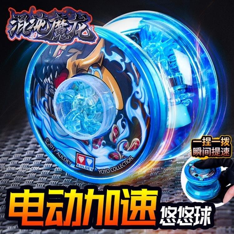 溜溜球 混沌魔龍悠悠球奧迪雙鑚火力少年王6電動加速花式睡眠充電溜溜球 交換禮物