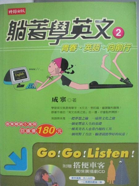 【書寶二手書T8/語言學習_AQB】躺著學英文2_成寒